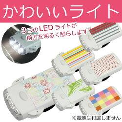 [4個までゆうパケット送料無料]400カンデラで明るい自転車ライト防水(防雨)おしゃれでかわいい自転車用LEDライトSLIMCYCLELIGHTスリムサイクルライト