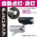 [ポイント最大9倍][送料無料]ワイドパワーLEDかしこいランプ NSKL132 (ブラック、シルバー) Pansonic(パナソニック) 自転車ライト 800cd(800カンデラ)で明るい 自動(オート)で点灯・消灯 自転車の前照灯(ライト)に