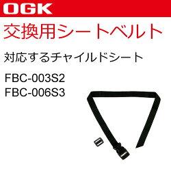 OGK自転車子供乗せ(チャイルドシート)シートベルト(FBC-003S2、FBC-006S3用)交換用黒(ブラック)7419A0子供乗せ用補修ベルト2点式(シートベルト部分のみ販売)2点式シートベルトセット