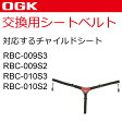 [最大ポイント7倍][1個までゆうパケット送料無料]OGK 自転車 子供乗せ(チャイルドシート) シートベルト(RBC-009S3、RBC-010S3用)交換用 BT-015K 黒 741980子供乗せ用補修ベルト3点式(シートベルト部分のみ)3点式シートベルトセット