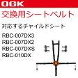 [最大ポイント11倍][送料無料]OGK 自転車 子供乗せ(チャイルドシート) シートベルト(RBC-007DX3用)交換用 BT-010K グレー、黒(ダークグレー)、茶(ブラウン) 741990子供乗せ用補修ベルト5点式(シートベルト部分のみ販売)5点式シートベルトセット