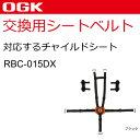 [送料無料]OGK 自転車 子供乗せ(チャイルドシート) シートベルト(RBC-015DX用)交換用 BT-033K(旧:BT-023K) 黒(ブラック)、茶..