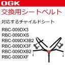 [最大ポイント8倍][送料無料]OGK 自転車 子供乗せ(チャイルドシート) シートベルト(RBC-009DX3用)交換用 BT-022K グレー、黒(ダークグ...