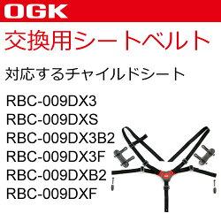 子供乗せ用補修ベルトBT-022K*RBC-009DX3用