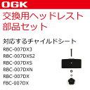 [最大ポイント7倍][4個までゆうパケット送料250円]OGK技研 RBC-007DX3用 ヘッドレスト 部品セット
