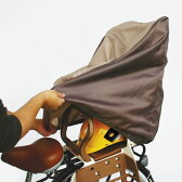 [最大ポイント8倍][1個までゆうパケット送料250円]自転車 後ろ用子供乗せチャイルドシート レインカバー大久保製作所 D-5RBリヤチャイルドシートカバー 自転車の後用幼児座席カバー シートをきれいに保つ 雨よけ ホコリよけ