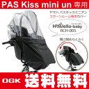 [ポイント最大9倍][送料無料]ヤマハ PAS Kiss mini un専用(パス キス ミニ アン)CocoonRoomコクーンルーム対応 フロントチャイルドシートレインカバー OGK技研 RCH-005 チャイルドシートカバー YAMAHA純正 品番ブラック[QQ1-OGG-Y04-001]防寒 寒さ対策