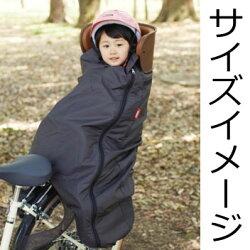 [最大ポイント15倍][ポイント20倍][送料無料]自転車後ろ乗せチャイルドシート用ブランケット毛布日本製/OGK後ろ子供乗せ用着る毛布[BKR-001/リア用]子ども/幼児/赤ちゃんの防寒/寒さ対策/寒さよけ/防寒マフダイヤスター02P19Dec15