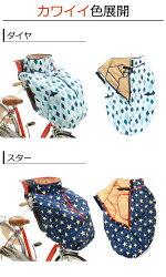 [送料無料]自転車の前乗せチャイルドシート用ブランケット毛布日本製/OGK前子供乗せ用着る毛布[BKF-001/フロント用]子ども/幼児/赤ちゃんの防寒/寒さ対策/寒さよけ/防寒マフダイヤスター