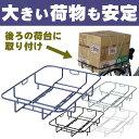 自転車の補助キャリア 後用浅型ラック フィックスキャッチ CZ-01 自転車リアキャリアに取り付けて大きい荷物を積載 通勤、通学、お買い物に便利