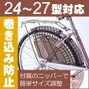 [ママ割エントリでポイント5倍]【OGK】 自転車の後ろタイヤへの巻き込み防止 チャイルドガード ( ドレスガード ) DG-005 22〜27インチ対応自転車...