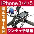 [最大ポイント7倍]スマホホルダー 自転車 Phone Grip スマートフォンを自転車ハンドルバーに簡単にワンタッチで取り付けられるホルダー フォングリップ スマートフォン ガラケー 携帯電話 ケータイ 【ミノウラ】