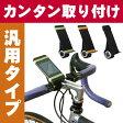 [最大ポイント7倍]スマホホルダー 自転車 B.free スマホルダー スマートフォンを自転車ハンドルバーに簡単に取り付けられるホルダー 取り外せば卓上スタンドに スマートフォン ガラケー 携帯電話 ケータイ