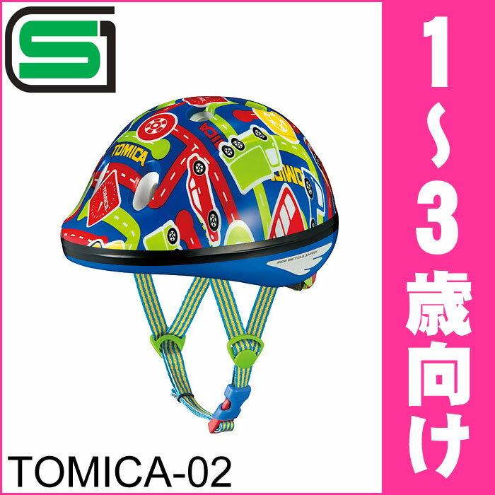 ヘルメット(子どもヘルメット ...