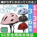 ママ割エントリー全品ポイント8倍 送料無料 子供用ヘルメット キアーロ T-HB6-3 自転車 一輪車 チャイルドシート子供乗せ キッズバイクに 幼児 1歳〜3歳(頭囲48〜52cm未満)キッズ ジュニア3歳〜6歳(頭囲52〜56cm未満) SG規格の安全でかわいいおしゃれな子供ヘルメット