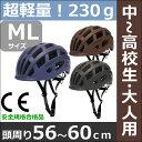 [送料無料]超軽量タイプ自転車ヘルメット キアーロ T-KS10-M/L 大人用(成人向け)メンズ(...