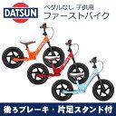 [送料無料]【取寄せ】DATSUN(ダットサン) ファースト...