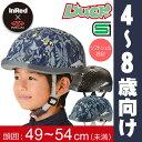 雑誌InRed(インレッド)コラボ限定カラー[SG安全規格合格品]信頼のOGKカブト製 子供用自転車ヘルメット DUCK InRed ダック インレッド 幼児、小学生の頭部をしっかりガード