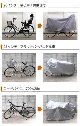 [1個までゆうパケット送料無料]大きい自転車カバー厚手で丈夫で破れないおすすめ防水自転車カバーサイクルカバーレインカバー26〜28インチ対応の子供乗せチャイルドシート自転車対応キアーロEVA自転車カバーサイクルカバーレインカバー