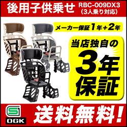[送料無料]日本製OGK自転車用チャイルドシート(後ろ)[RBC-009DXS/リア用/ヘッドレスト付き]自転車の後の荷台用のチャイルドシート。子供(子ども)・幼児・赤ちゃん(ベビー)の同乗用(後ろチャイルドシート/子供椅子/子供乗せ/幼児乗せ/幼児座席)