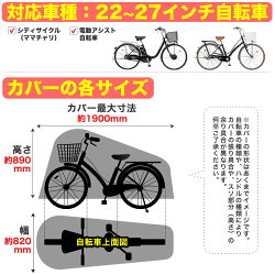 [3個まで送料無料]一般自転車用高級自転車カバー/DX(デラックス)サイクルカバー/レインカバー丈夫で破れないおすすめカバーママチャリ/軽快車/シティサイクル/ジュニア車/折りたたみ自転車/折り畳み自転車対応レギュラーサイズ盗難防止&風で飛ばない