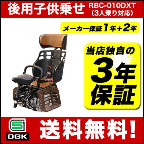 ママ割エントリーで全品ポイント6倍[送料無料]OGK技研×キアーロ限定モデル 日本製ヘッドレスト付き自転車用後ろ子供乗せ籐風チャイルドシート RBC-010DXT(RBC-010DX3) リア用電動自転車やママチャリ対応 自転車用後ろ用(自転車子供乗せ)後ろ子供のせ