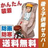 自転車のチャイルドシート用レインカバーD-5RBDX/後ろ用[大久保製作所/ヤママルト]/後チャイルドシート用[子供乗せカバー/防水カバー/雨カバー/雨除け/雨よけ/チャイルドシー