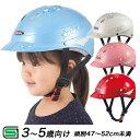 [最大ポイント10倍]ヘルメット 子供用[送料無料]ストライダー 自転車用ヘルメットOGKカブト OGKカブト MILPOP-8 ミルポップ8キッズ 幼児 3歳...