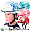 [20%ポイントバック]ヘルメット 子供用[送料無料]ストライダー 自転車用ヘルメットOGKカブト