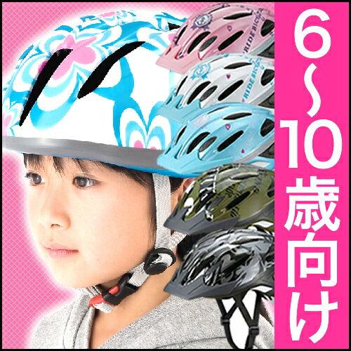 自転車用 子供用ヘルメット ...
