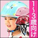 [最大ポイント8倍]ヘルメット 子供用[送料無料]ストライダー 自転車用ヘルメットOGKカブト MELON KIDS-S メロンキッズベビー キッズ 幼児 1歳...