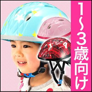 ポイント ヘルメット ライダー メロンキッズベビー