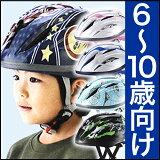 ヘルメット 子供用[]自転車用ヘルメットOGKカブト STARRY スターリーキッズ 幼児 小学生 6歳?10歳(頭囲54?56cm)子供用自転車ヘルメット子供用自転車ヘルメット ストライダー ローラ