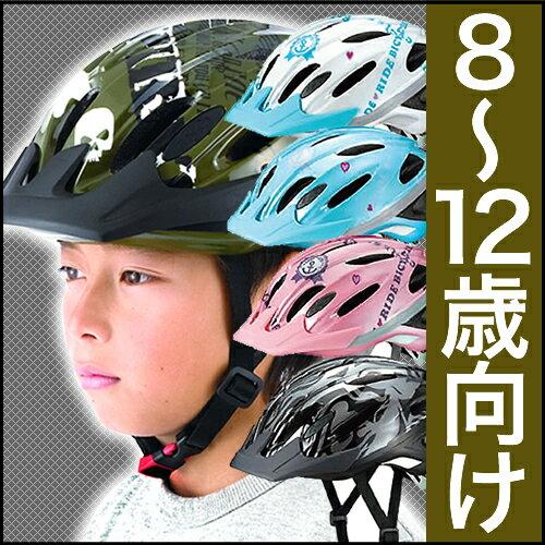 10倍]]ヘルメット 子供用自転車 ...