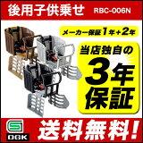 儿童乘客Ojike管乐器深褐色的藤的红细胞006N背后[OGK]红细胞- 006N[[最大][日本製]OGK 自転車チャイルドシート(後ろ) [RBC-006N リア用子供乗せ椅子] 後ろ子供乗せシート(子ども乗せ) チャイルドチェアー(幼児乗せ ベ