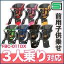 日本製 送料無料 OGK 自転車用チャイルドシート (前) [FBC-011DX3/フロント用ヘッドレスト付き] 自転車の前のチャイルドシート 子供(子ども)・幼児・赤ちゃん(ベビー)の同乗用 (前チャイルドシート/子供乗せ/フロントチャイルドシート)