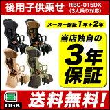 【レビュー記入で500P進呈中】[] 日本製 OGK 自転車用後ろチャイルドシート子供乗せ [RBC-015DX/リア用/ヘッドレスト付き] 自転車の後の荷台用。子供(子ども)赤ち