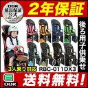 [送料無料]日本製OGK 自転車用後ろ子供乗せチャイルドシート[RBC-011DX3/リア用/ヘッドレスト付き]子供(子ども)赤ちゃん(ベビー)同乗に(後ろチャイルドシート/子供椅子/幼児乗せ/幼児座席/3人乗り)