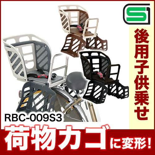 ... ・子供椅子・子供乗せ)RBC-009S : 自転車 子供 椅子 後ろ : 自転車の