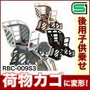 [日本製]OGK 自転車チャイルドシート(後ろ) [RBC-009S3/リア用子供乗せ椅子] 後ろ子供乗せシート(子ども乗せ)/日本製チャイルドチェアー(幼児乗せ・子供椅子・ベビーキャリア・ベビーシート・幼児座席・子供椅子・後ろチャイルドシート)
