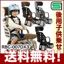[送料無料] 日本製 OGK 自転車用チャイルドシート [RBC-007DX3/リア用/ヘッドレスト付き] 自転車の後の荷台用チャイルドシート 子供(子ども)・幼児・赤ちゃん(ベビー)の同乗に。 (後ろチャイルドシート/ママチャリ/子供乗せ/幼児乗せ/幼児座席/3人乗り)