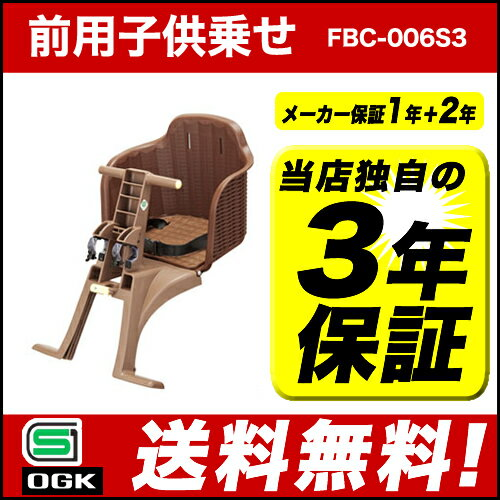 Front Bicycle Child Seat