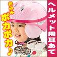 [即納]自転車のキッズ用ヘルメットのまま装着できる防寒耳あてOGK「Maffron(マフロン)」寒さからお子さまの耳を守るヘルメット用イヤーマフ。子供乗せ自転車のチャイルドシートの寒さ対策に!こども用ヘルメットの耳当てで防寒