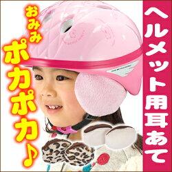 Maffron(マフロン)子どもヘルメット用イヤーマフ(耳あて)【OGKカブトOGKkabuto】