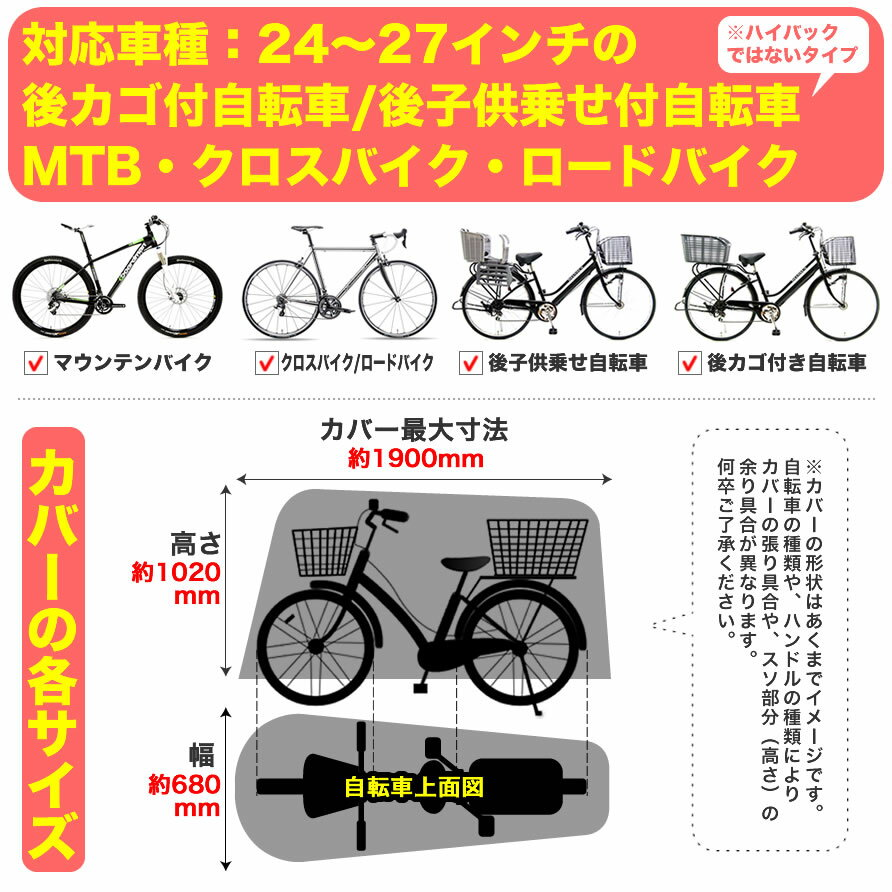 自転車カバー/サイクルカバー ...