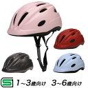 エントリーでポイント最大5倍 送料無料 子供用ヘルメット キアーロ T-HB6-3 自転車 一輪車 チャイルドシート子供乗せ キッズバイクに 幼児 1歳〜3歳(頭囲48〜52cm未満)キッズ ジュニア3歳〜6歳(頭囲52〜56cm未満) SG規格の安全でかわいいおしゃれな子供ヘルメット