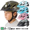 送料無料 ヘルメット 子供用自転車用ヘルメットOGKカブト WR-Jキッズ ジュニア 小学生 8歳〜...