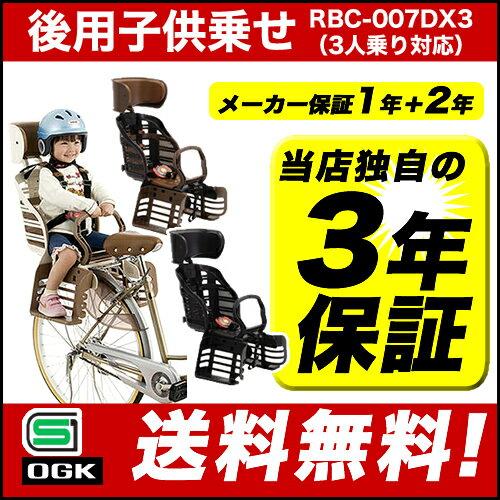 [最大ポイント7倍][送料無料]自転車 チャイルドシート 後ろ 子供乗せOGKチャイルドシ…...:dandelion:10008464