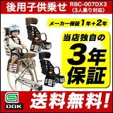 [OGK]儿童与头枕后面骑豪华] [红细胞007DXS - 超过五千二百五十○日元即时交付;[[エントリーでスマホ限定P10倍&後日レビューで500P][] 日本製 OGK 自転車用後ろ子供乗せチャイルドシート [RBC-007DX3 リア用 ヘッド