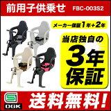 日本製 OGK 自転車用チャイルドシート (前) [FBC-003S2/フロント用] 自転車の前のチャイルドシート 子供(子ども)・幼児・赤ちゃん(ベビー)の同乗用 (前チャイルド